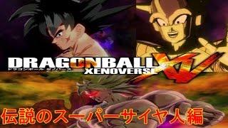 【PS4】DRAGONBALL XENOVERSE ドラゴンボールゼノバース#12 伝説の超サイヤ人編