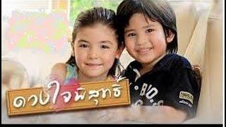 getlinkyoutube.com-Duang Jai Pisuth Ep. 07 Full