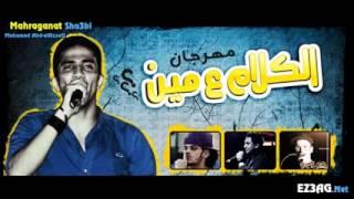 getlinkyoutube.com-مهرجان الكلام على مين محمد الزعيم فيجو حكايات توزيع اسلام شيتوس وفيجو 2014