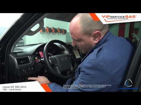 Установка гбо 4 поколения на Lexus GX 460 2014 - Landi Renzo
