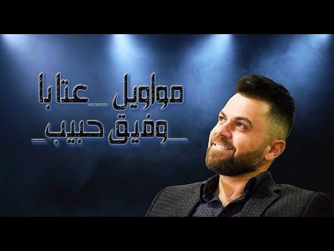"مواويل / عتابا _"" كنت عالي المقام""  _ وفيق حبيب _Wafeek Habib 2019 _ Kent Ale El Makam"