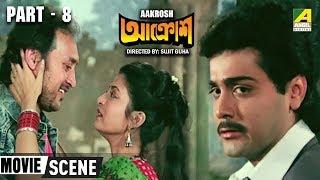 Aakrosh | আক্রোশ - Bengali Movie Part - 8/14