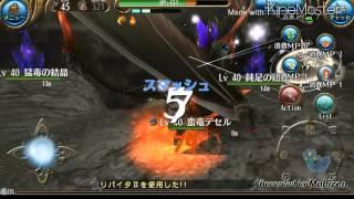 getlinkyoutube.com-【Toram online】魔剣士vs蛮龍【トーラムオンライン】