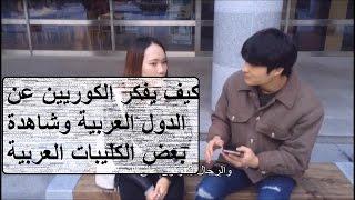 كيف يفكر الكوريين عن الدول العربية وشاهدة بعض الكليبات العربية