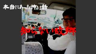 getlinkyoutube.com-【白日夢】知らない故郷