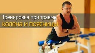 getlinkyoutube.com-Тренировка при травме колена и поясницы - какие упражнения и как выполнять