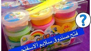 getlinkyoutube.com-فتح علبه سلايم يتحول لاسفنج 😧اكثر من ٢٤ لون