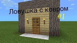 getlinkyoutube.com-Ловушка с ковром #1 [Механизмы в MCPE 0.9.0]