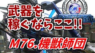 getlinkyoutube.com-【地球防衛軍4.1】『武器稼ぎ』M76.機獣師団 ウイングダイバー【INFERNOソロ】PS4 EDF4.1