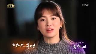 getlinkyoutube.com-إعلان مسلسل الكوري أحفاد الشمس ` 2016