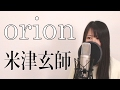 「orion」米津玄師【フル歌詞付き新曲女性cover】アニメ「3月のライオン」ED曲