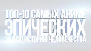 getlinkyoutube.com-ТОП-10 Самых Эпических Аниме за Всю Историю Человечества