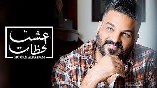 getlinkyoutube.com-Hussam Alrassam - 3eshet la7dat \ حسام الرسام - عشت لحظات