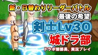 【城ドラ部】剣士Lv30リーダーでプラチナリーグ ドラポ部部長、実況プレイ