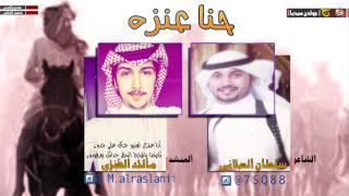 getlinkyoutube.com-شيلة حنا عنزه || الشاعر سلطان الحبلاني || المنشد مالك العنزي