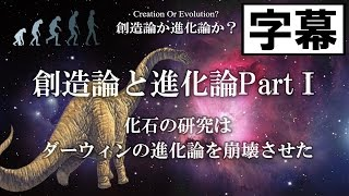 getlinkyoutube.com-#4 創造論と進化論PartⅠ「化石の研究はダーウィンの進化論を崩壊させた」(字幕付き)