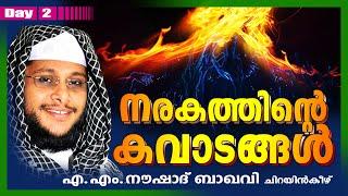 getlinkyoutube.com-നരകത്തിന്ടെ കവാടങ്ങൾ | Day 2 | Islamic Speech In Malayalam | Noushad Baqavi 2015 New Speech