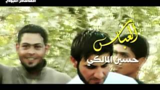 getlinkyoutube.com-حسين المالكي _ قصيدة العباس