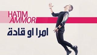 getlinkyoutube.com-Hatim Ammor - Mra w Gadda ( Official Audio)  | ( حاتم عمور - امرا او قادة  (النسخة الأصلية