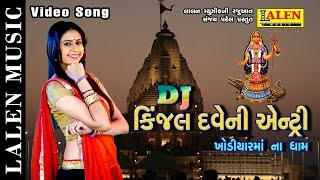 DJ KINJAL DAVE NI ENTRY | KINJAL DAVE | LATEST GUJARATI SONG | LALEN MUSIC