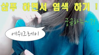 getlinkyoutube.com-(color)컬러샴푸[샴푸브릿지]탈색머리 꿀팁 how to : shampoo color