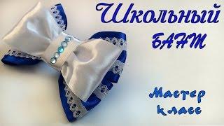 getlinkyoutube.com-Школьный бант из атласных лент и кружева. Канзаши мастер класс. School bow of satin ribbons and lace