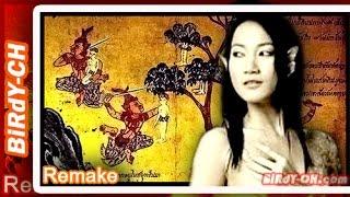 getlinkyoutube.com-นารีผล พืชหญิงงามยั่วกามา บททดสอบตบะผู้ทรงศีล | ตำนาน มักกะลีผล มัคคะลีผล | Remake