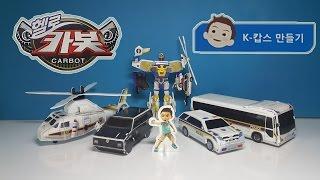 getlinkyoutube.com-헬로카봇 장난감 만들기3-K캅스 편(Making Hello carbot toys3-K cops)