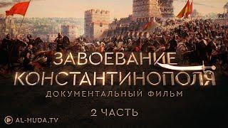 Завоевание Константинополя (Стамбула) - часть 2