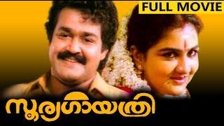 getlinkyoutube.com-Malayalam Movie | Sooryagayathri Full Movie