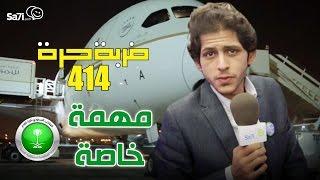 """#صاحي : """"ضربة حرة """" 414 - مهمة خاصة!"""