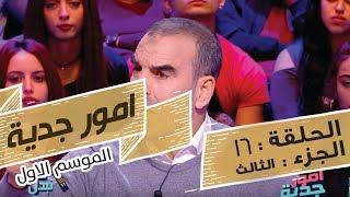 Omour Jedia S01 Episode 16 21-02-2017 Partie 03
