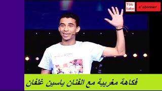 getlinkyoutube.com-فكاهة مغربية   مع ياسين غلفان   كي كونتي كي وليتي   HD