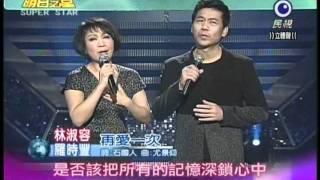 getlinkyoutube.com-明日之星第161集-林淑容與羅時豐演唱再愛一次