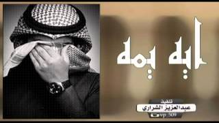 getlinkyoutube.com-شيله حزينه 2015 شيلة - ايه يمه   شيلات 2015 آداء مهند الصالحي