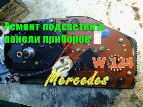 Ремонт Панели приборов (нет подсветки) - Mercedes W124 E-class