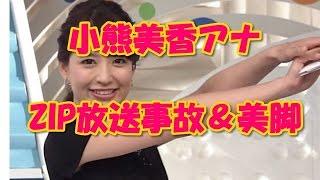 getlinkyoutube.com-小熊美香アナ(おぐまん)のZIP放送事故&美脚が話題に