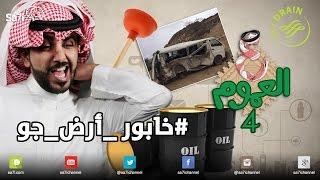 """#صاحي: """"ع العموم"""" 4 - #خابور_أرض_جو!"""