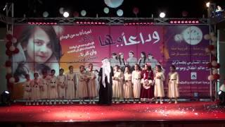 قناة اطفال ومواهب الفضائية حفل وداع - سفيرة الطفولة  الأسطورة  مها ابوجبل
