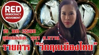 getlinkyoutube.com-ปรากฎการณ์ครูแพะ ยุทธแอลเอ, ผู้รักปชต, สุดา อ หวาน รายการวิกฤตเมืองไทย 20 มค 2560