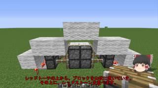 getlinkyoutube.com-【マインクラフト】2×2隠しピストンドアの作り方、ゆっくり実況【Minecraft】