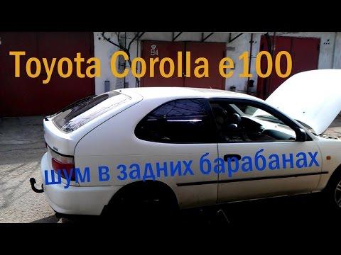 Toyota corolla e100 задний барабан скрип шум устранение