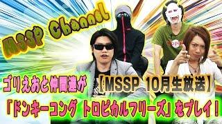 getlinkyoutube.com-【MSSP10月生放送】〜ゴリえおと仲間達が「ドンキーコング トロピカルフリーズ」をプレイ!!〜