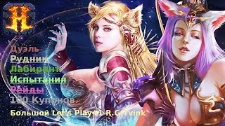 getlinkyoutube.com-Deck Heroes [В.К.] №13 Твинк: Большой Let s Play #1  (Великая Битва)