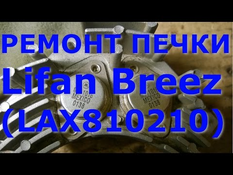 Ремонт вентилятора отопителя Lifan Breez (LAX810210) of the heater fan