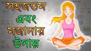 কীভাবে মেডিটেশন খেলা খেলতে হয় – Motivational Video in BANGLA - Meditation for beginners