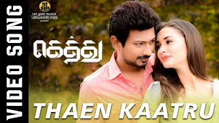getlinkyoutube.com-Thaen Kaatru - Gethu |  Video Song | Harris Jayaraj | Haricharan, Shashaa Tirupathi | K.Thirukumaran