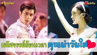 getlinkyoutube.com-[ThaiSub] «重返20岁» - Miss Granny Series มหัศจรรย์ย้อนเวลาคุณย่าวัยใส #TRAILER