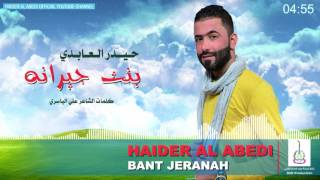 getlinkyoutube.com-Haider Al Abedi- Bent Jerana#- حيدر العابدي بنت جيرانه