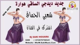 getlinkyoutube.com-Dj Chaabi 2016 Chaabi Lhma9 Nayda ,Cha3bi , Nayda , Hayha , Chikhat , Wtra , Asfi ,